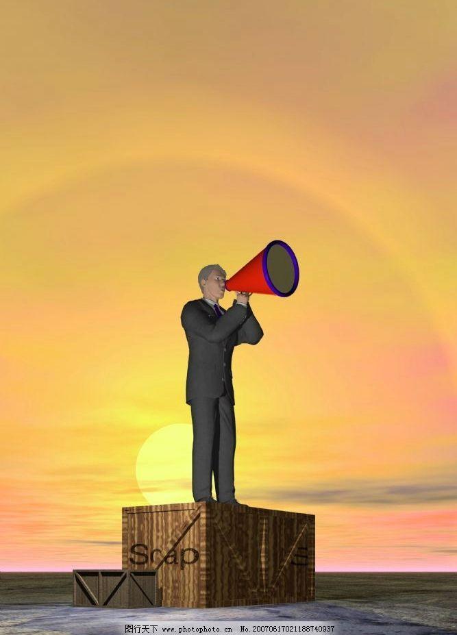 3d演讲人物 3d图 3d素材 3d合成图 人物 喇叭筒 演讲 3d.