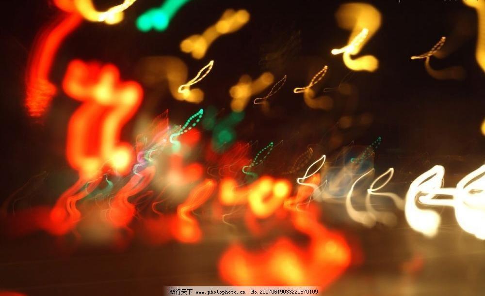 灯红酒绿 灯红酒绿图片免费下载 灯光 灯光背景 灯光素材 幻影背景