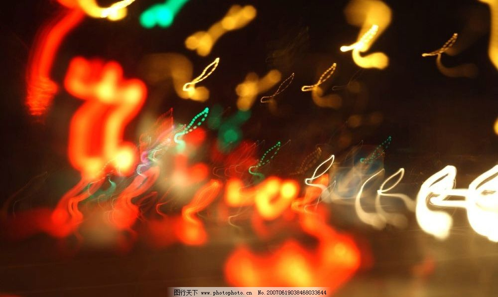 灯红酒绿 幻影背景 灯光 灯光背景 现代科技 其他 灯光素材 摄影图库