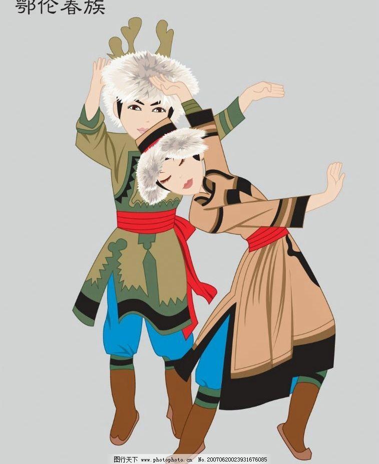 设计图库 人物图库 其他  鄂伦春族 服饰 民族 少数民族 民族文化