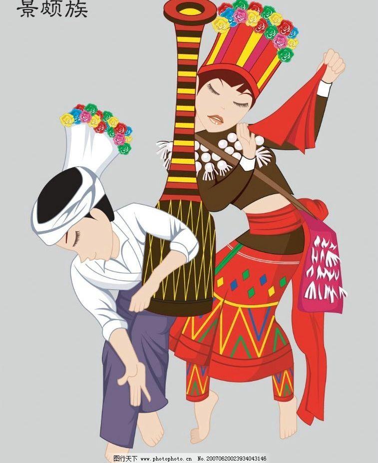景颇族 服饰 民族 少数民族 民族文化 民族舞 民族舞蹈 舞蹈 民族风俗