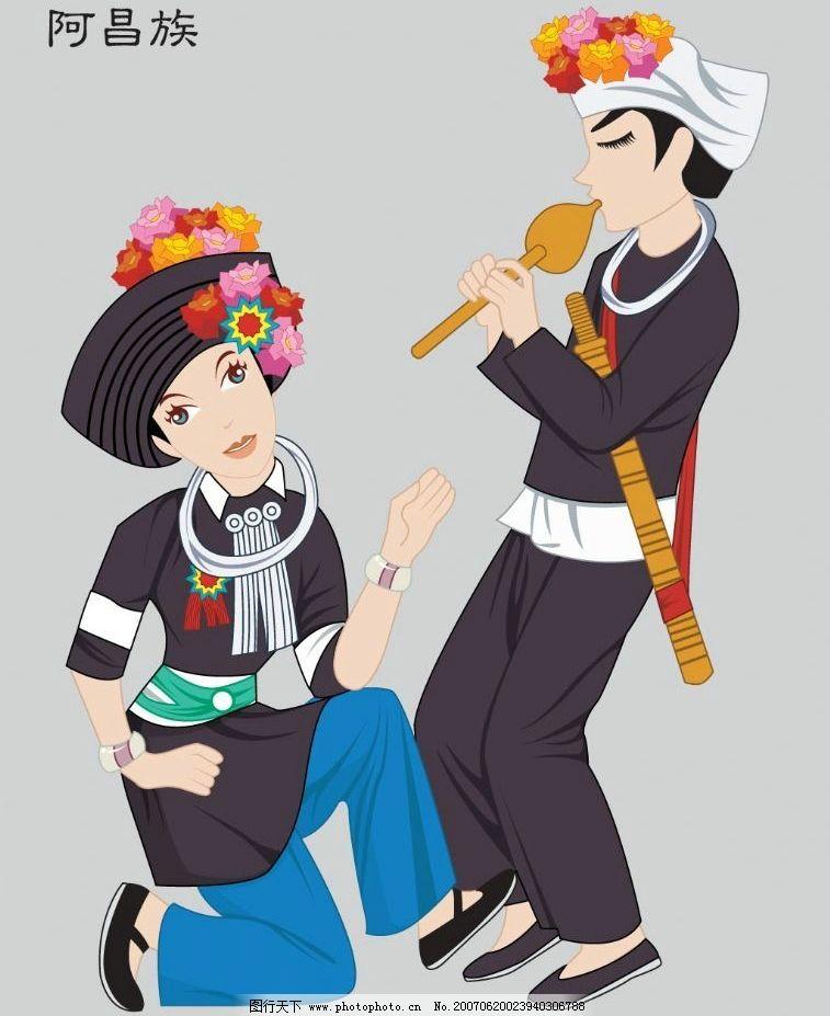 阿昌族 民族 服饰 少数民族 民族文化 民族舞 民族舞蹈 舞蹈 民族风俗