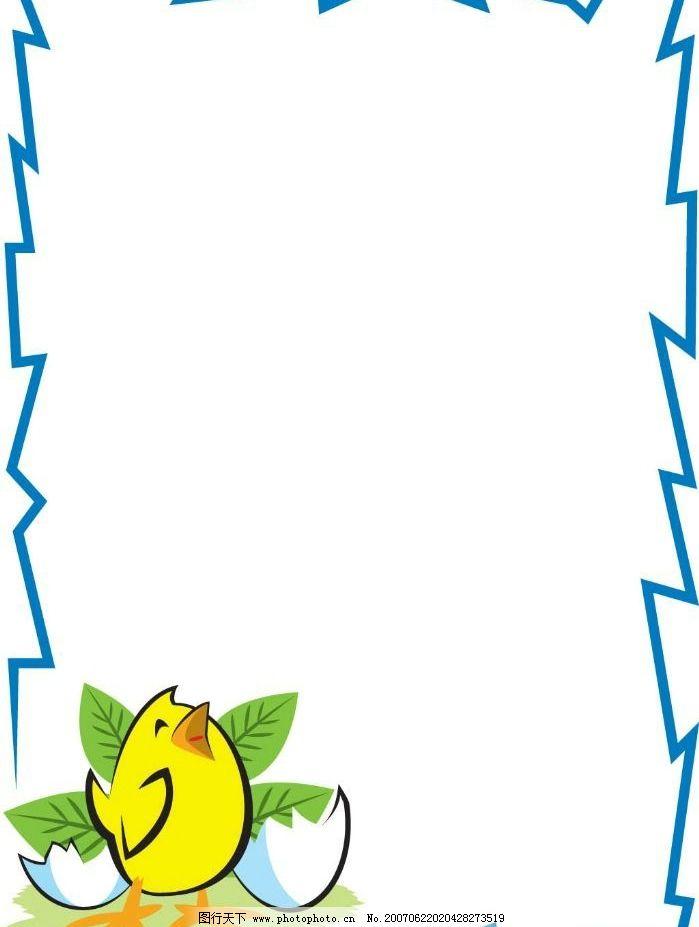 卡通动物相框 精美边框