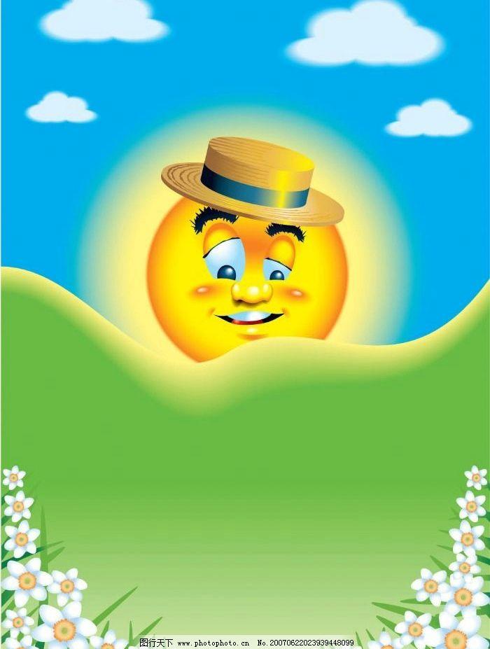 阳光下快乐着封面手绘