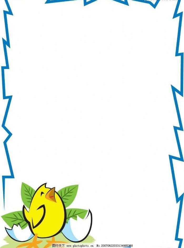 卡通动物相框 边框 边框素材 边框相框 底纹边框 精美边框 矢量图库