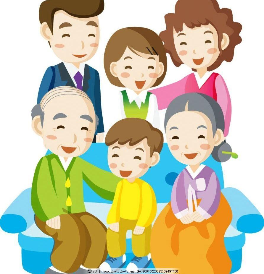 幸福家庭 快乐家庭 爷爷 奶奶 父亲 母亲 儿子 女儿 爸爸 妈妈 卡通