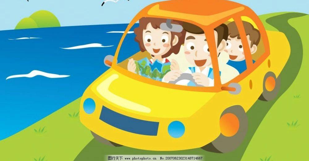 海边开车 汽车 爸爸 妈妈 儿子 女儿 卡通 动谩 漫画 适量 卡通人物