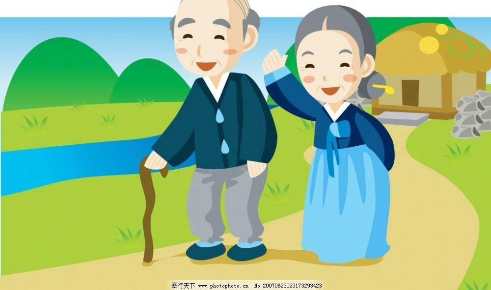 爷爷奶奶 爷爷 奶奶 卡通 动谩 漫画 适量 卡通人物 矢量人物 韩国