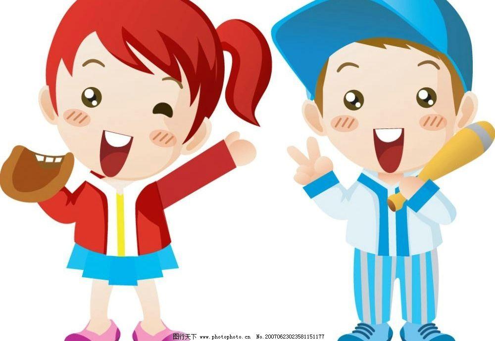 棒球卡通儿童 棒球 卡通男孩 卡通男孩子 矢量女孩 男孩子 女孩子