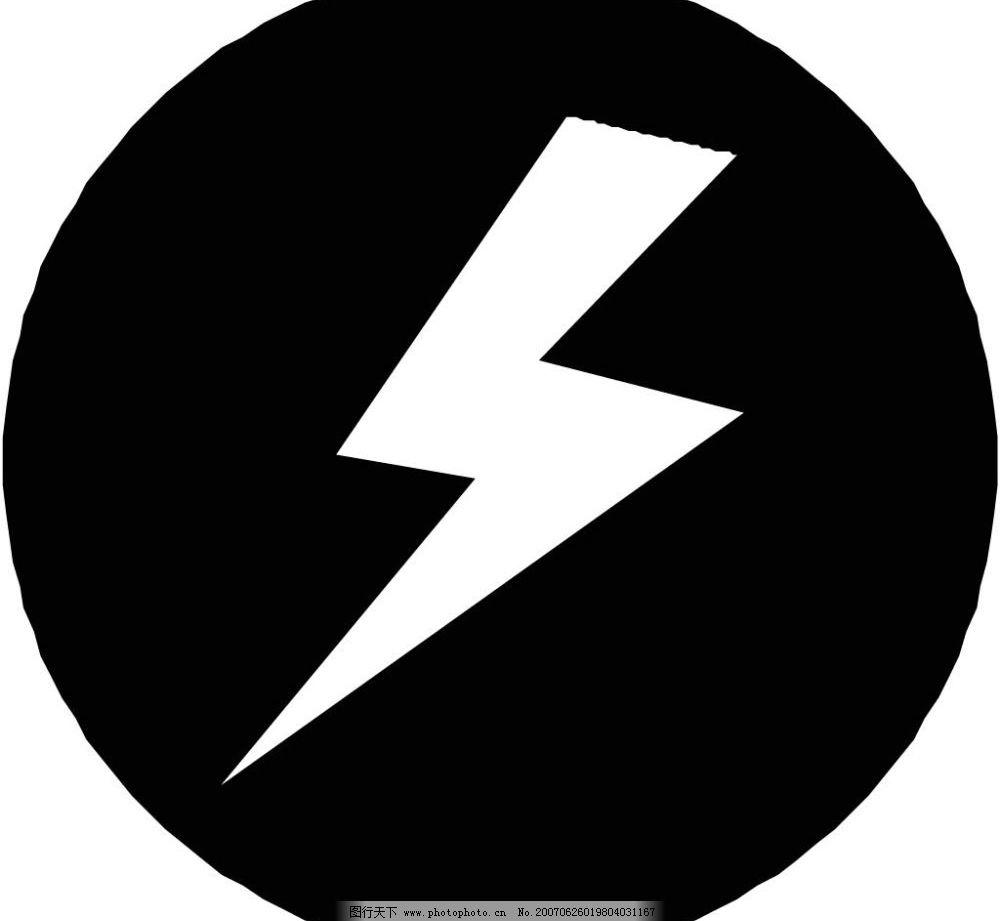 设计图库 标志图标 公共标识标志  矢量示意牌 闪电 电力 高压电 标志