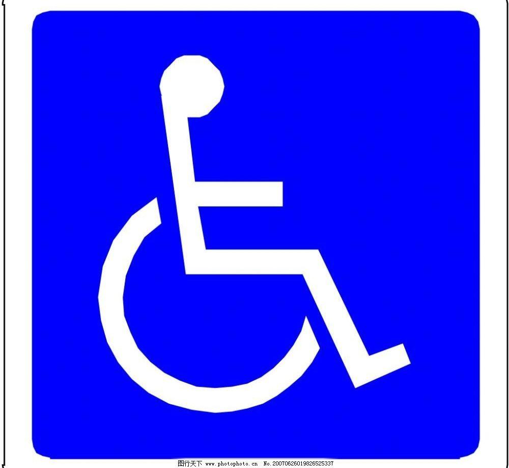 残疾人 图标 标识 示意牌 指示牌 示意图 指示图 卡通 矢量 标识标志