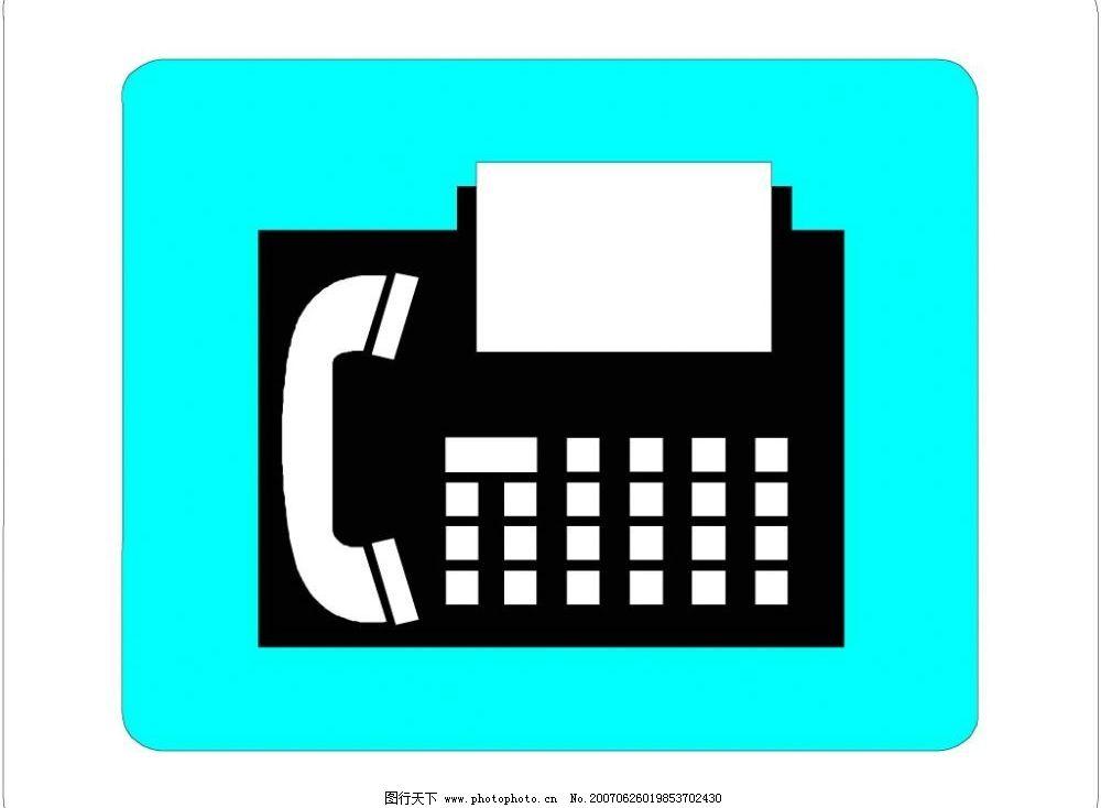 电话图标 电话 图形符号 标识 标志 示意图 示意牌 指示牌 卡通 矢量