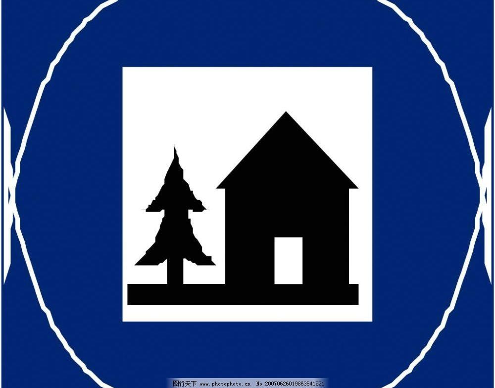 村庄标志 房子标识 图标 标志 标识 示意牌 指示牌 示意图 指示图 卡通 矢量 标识标志图标 公共标识标志 矢量标志 矢量图库 EPS