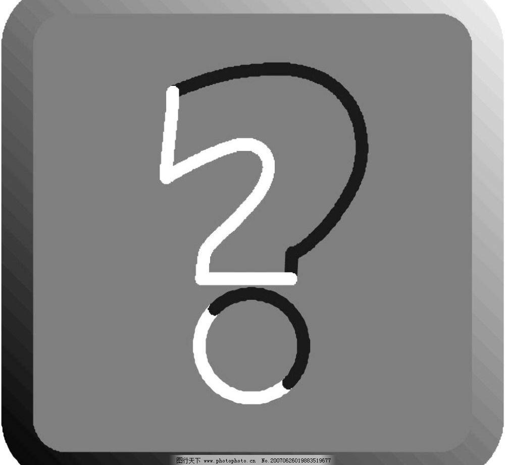 矢量问号 标志 示意图 示意牌 指示牌 卡通 标识标志图标 矢量示意牌
