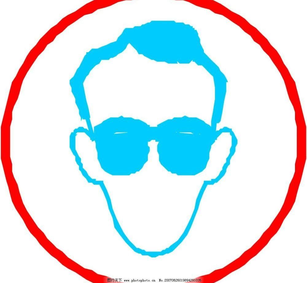 必须戴防护眼镜标志图片