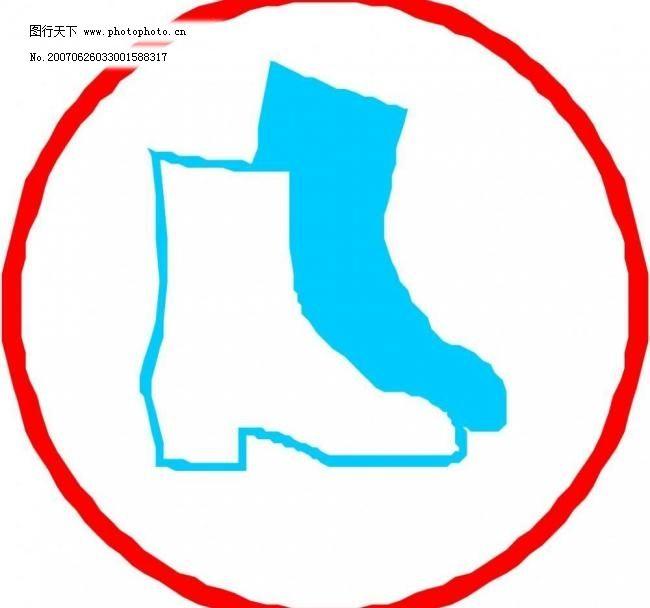 logo标识图-防护鞋 标志图片 标志