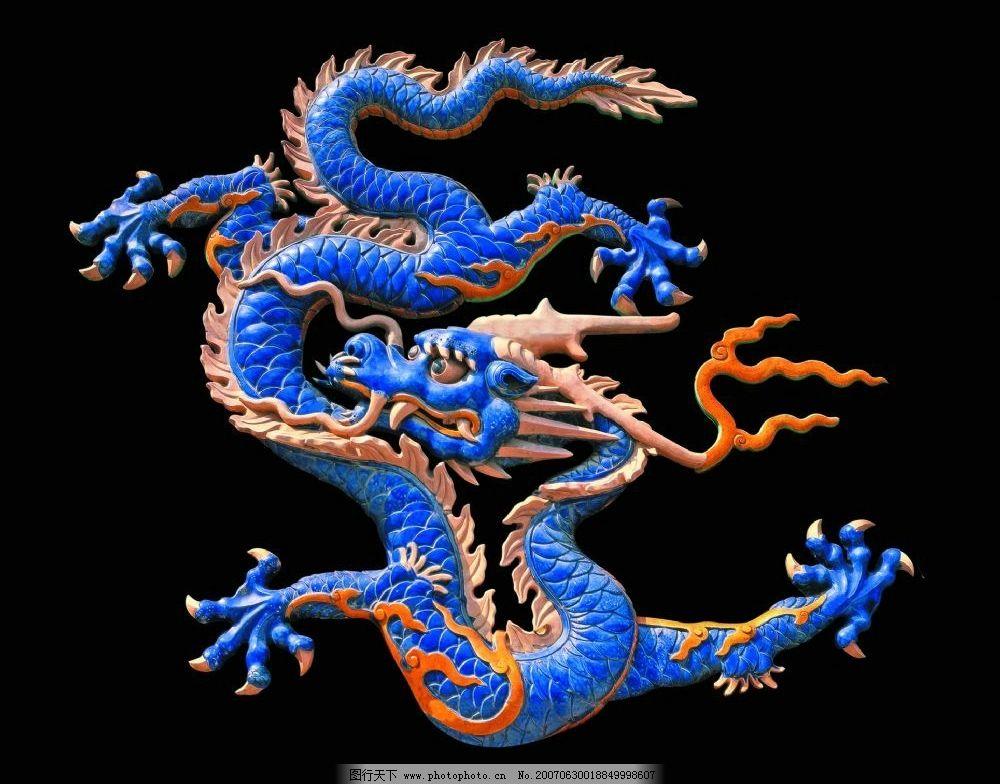 中国龙的图片_传统文化