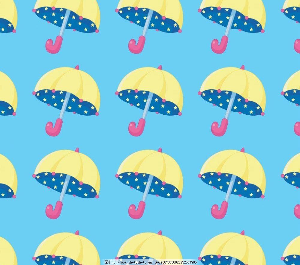 卡通雨伞底纹图片