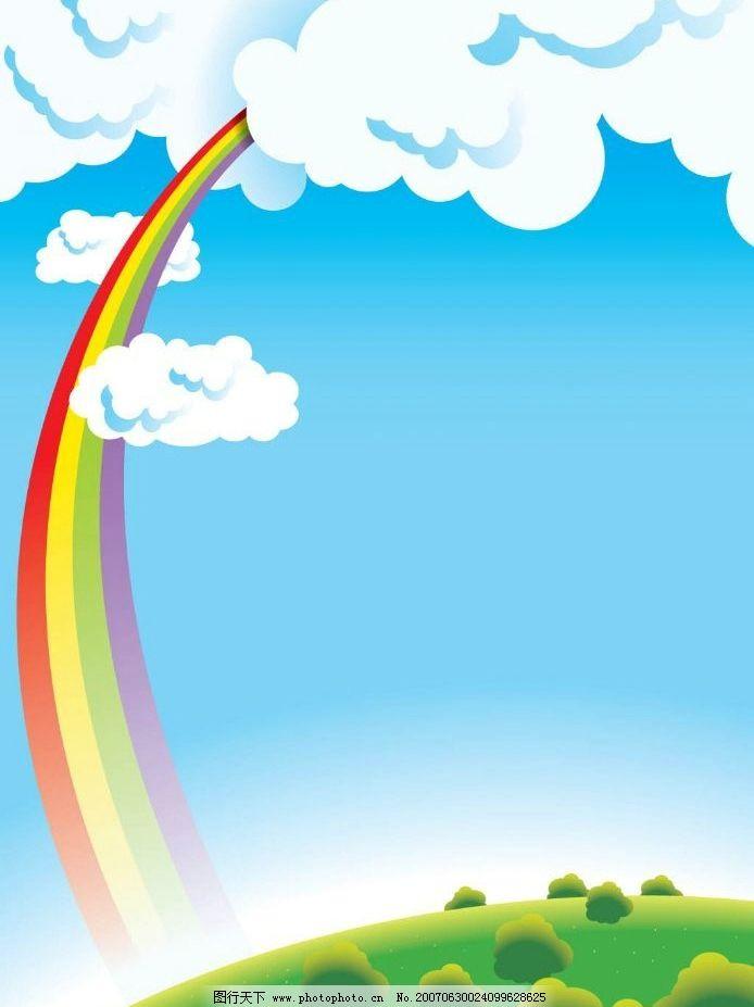 彩虹 蓝天 白云 自然矢量图 矢量风光 矢量 卡通 自然景观 自然风景